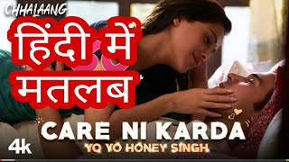 Care Ni Karda Lyrics Meaning In Hindi | Sweetaj Brar , Yo Yo Honey Singh | new Punjabi Song 2020