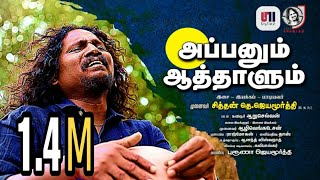 Appanum Aathalum - அப்பனும் ஆத்தாளும் | Official video song | Jayamoorthy | Independent music |Tamil