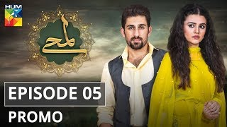 Lamhay Episode #05 Promo HUM TV Drama