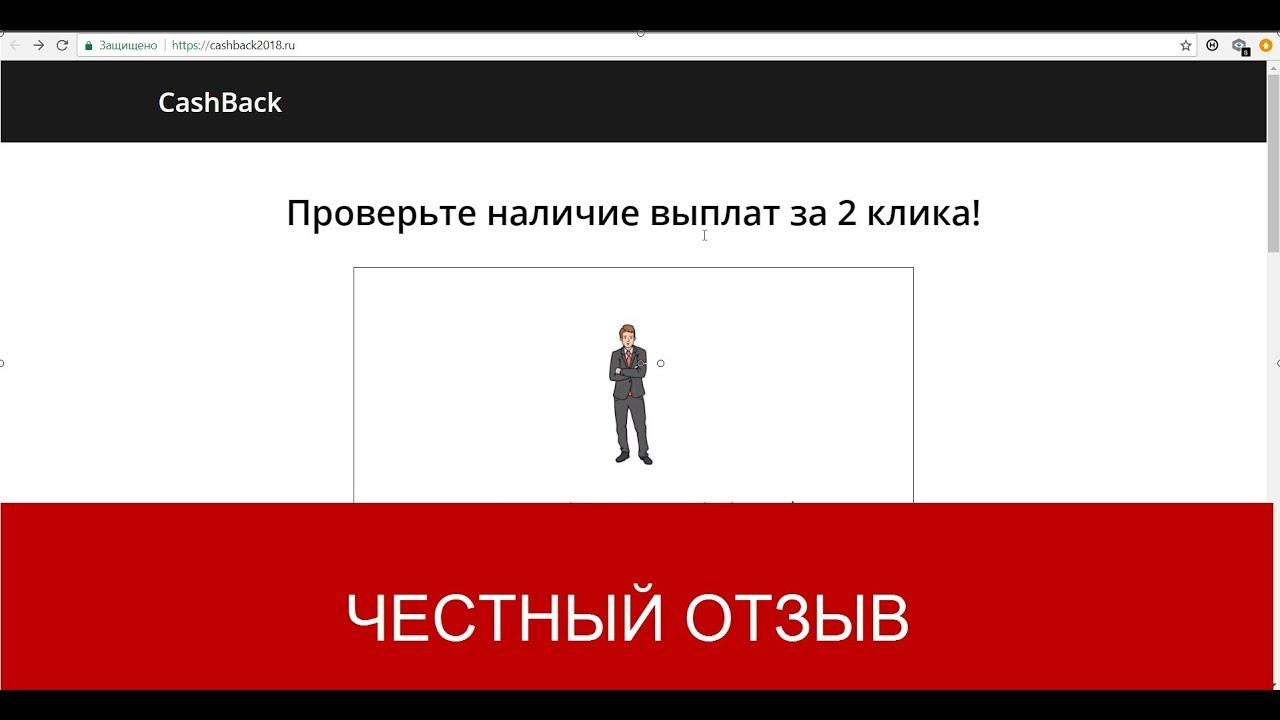 Cash back сервис отзывы boxberry ebay