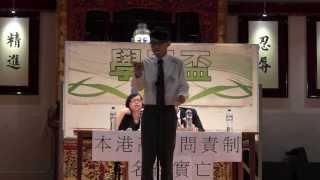 學思盃中學組2013冠軍戰   part 2 本港高官問責制