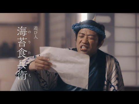 江頭2:50、はなわ、優木まおみなど佐賀県出身タレントによる時代劇ムービー 『あさご藩 〜 a saga breakfast saga 〜』