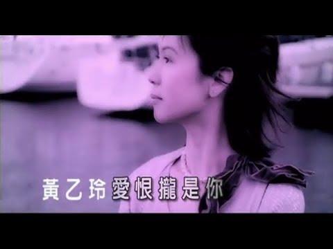 黃乙玲 - 愛恨攏是你(台) Official Music Video