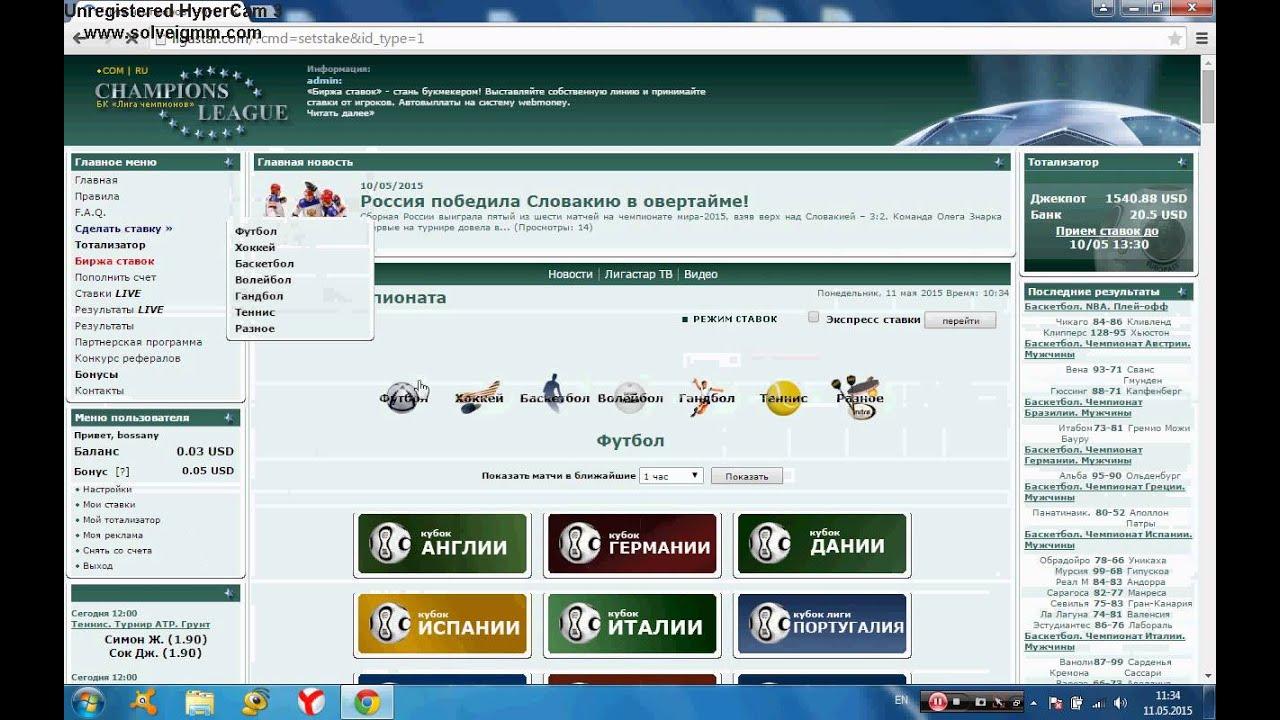 букмекерская контора лига ставок онлайн