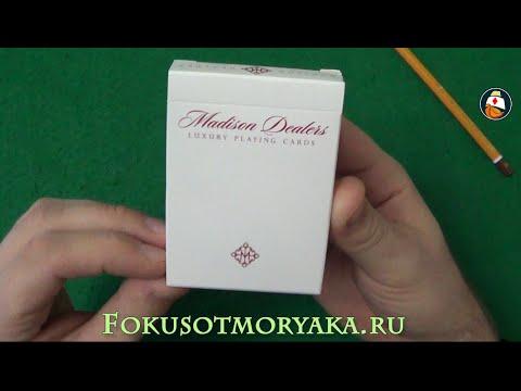 Обзор Краплёной Колоды Карт Madison Dealers Red. Где Купить Игральные Карты для Фокусов и Покера