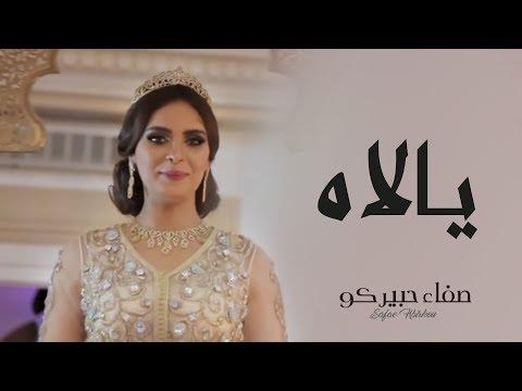 Safae Hbirkou - Yallah (Official Music Video) | (صفاء حبيركو - يالاه (فيديو كليب