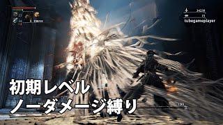 【Bloodborne】教区長エミーリア 初期レベル&ノーダメージ縛り【BOSS攻略】 thumbnail