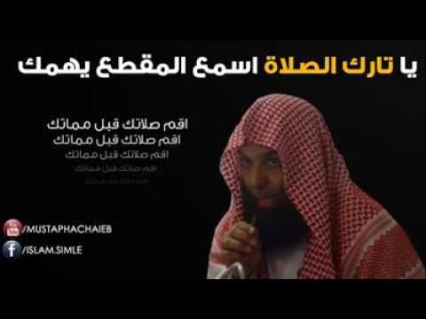 موعظه مؤثره اقم صلاتك قبل مماتك -خالد الراشد thumbnail