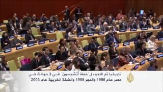 """حديث متجدد عن """"خطة أتشيسون"""" في الأمم المتحدة"""