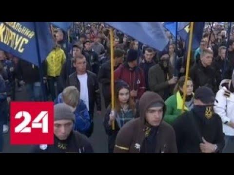 Смотреть фото Украинские националисты от души порезвились в центре Киева - Россия 24 новости Россия