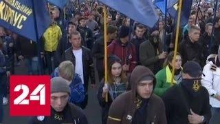 Смотреть видео Украинские националисты от души порезвились в центре Киева - Россия 24 онлайн