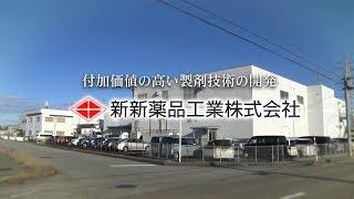 【つづく富山、えがく未来】新新薬品工業|企業PR動画