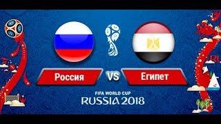 Россия - Египет. Все, что нужно знать об этом матче
