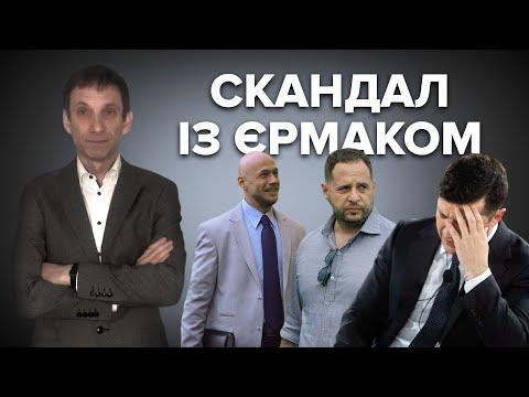 Скандал із Єрмаком: у Зеленського немає хорошого вибору | Віталій Портников