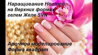 Быстрое Наращивание ногтей  Верхними Формами, гелем Желе SVN. Форма квадрат.