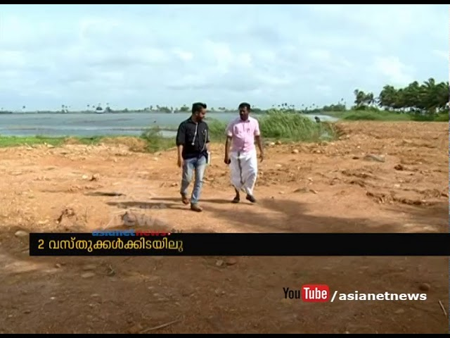 Thomas Chandy encroach  govt land | Asianet News Investigation