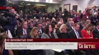 СМИ: Обама объяснил провал идеологии происками внешних врагов
