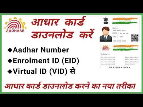 How to Download Aadhaar Card | Aadhar Card Kaise Download Kare