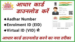How to Download Aadhaar Card | Aadhar Card Kaise Download Kare