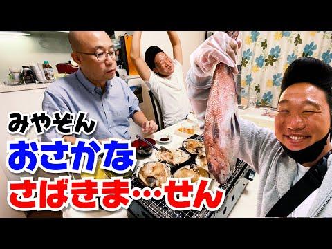 【ホームパーティ】みやぞん、お魚さばきません