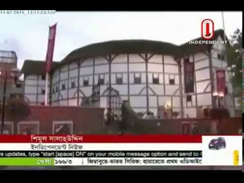 Globe Theatre due in Dhaka for first time (11-07-2015)