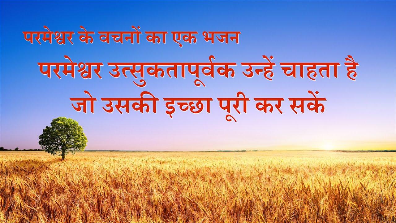 Hindi Christian Song   परमेश्वर उत्सुकतापूर्वक उन्हें चाहता है जो उसकी इच्छा पूरी कर सकें (Lyrics)