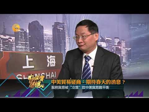 《中國深度財經》中美貿易磋商:能否期待春天的消息?20190119