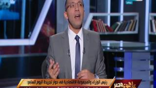 على هوى مصر - رئيس الوزراء والمجموعة الاقتصادية فى حوار مع اليوم السابع