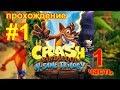 Crash Bandicoot N Sane Trilogy (1 Часть) #1 Прохождение / PS4