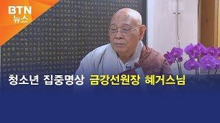 [BTN뉴스] 청소년 집중명상 금강선원장 혜거스님