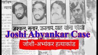 JOSHI ABHYANKAR MURDERS CASE CRIME INVESTIGATION DOCUMENTARY REPORT