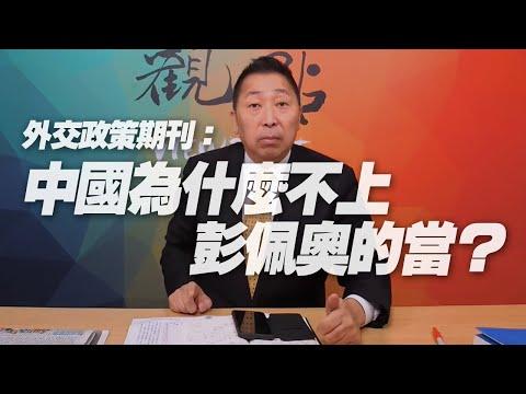 '20.07.31【觀點│龍行天下】外交政策期刊中國為什麼不上彭佩奧的當