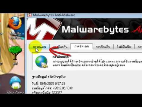 วิธีสแกนไวรัส Malwarebytes Anti-Malware byplam