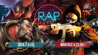 Рэп Баттл 2x2 - Warface & CS:GO vs. Dota 2 & League of Legends
