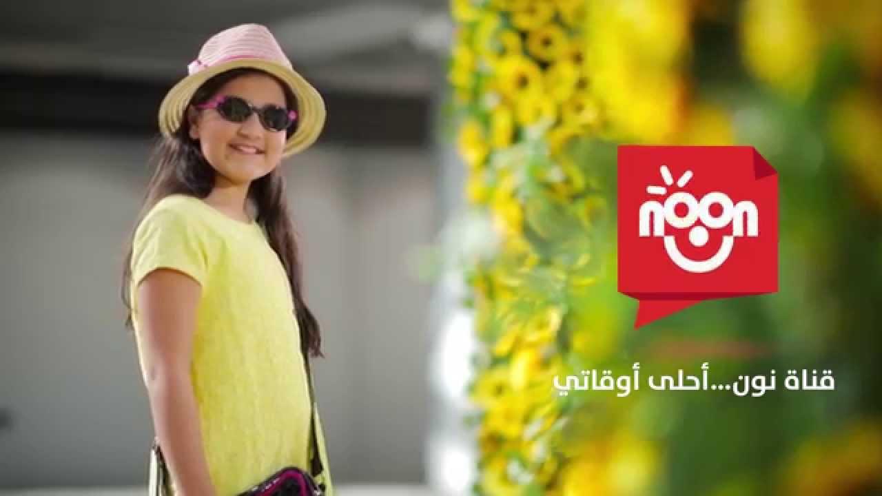 لين الصعيدي - قناة نون أحلى أوقاتي   Leen Al Saedi - A7la Awqati