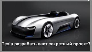 Новая 2019 tesla roadster 2019 P100D полный обзор   тест драйв спорткар тесла роадстер
