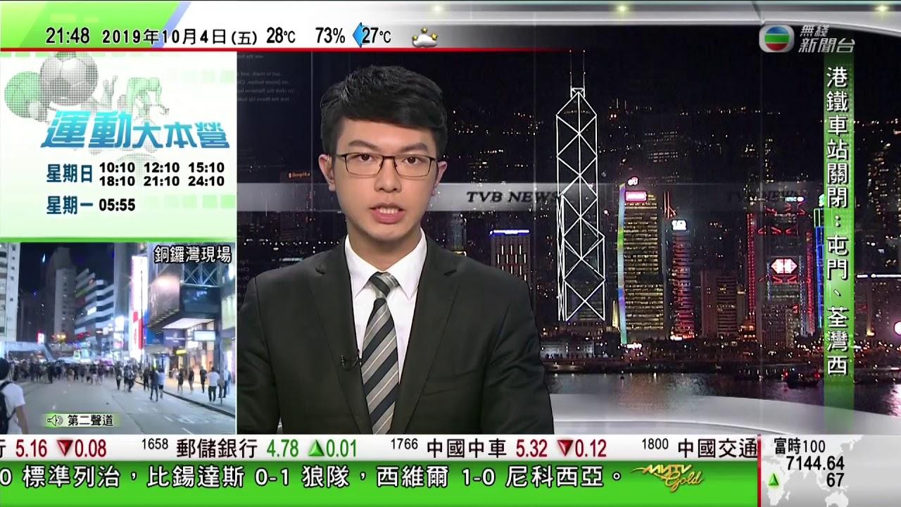 2019-10-04 2144-2152 TVB無線新聞臺銅鑼灣,太古,旺角現場及新聞報道 - YouTube