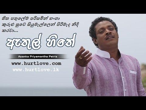 Athul Hithe Asanka Primantha Peris