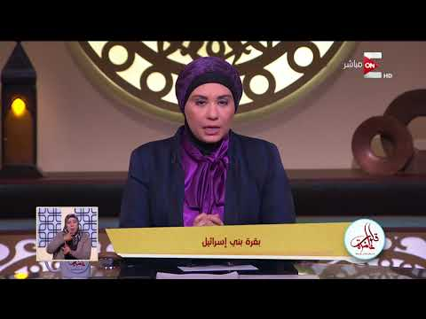 قلوب عامرة - بقرة بني إسرائيل .. الثلاثاء 20 فبراير 2018