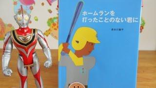 野球を始めた息子のために読みました。小学生向けです。
