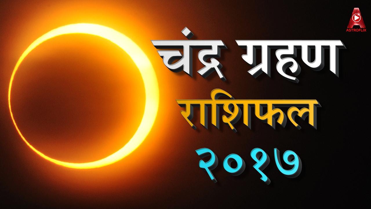 Chandra Grahan Rashifal 2017 च द र ग रहण र श फल