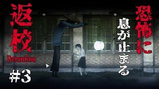 #3【返校-Detention-】黒白無常、地下室の恐怖【ゲスト:小野賢章】