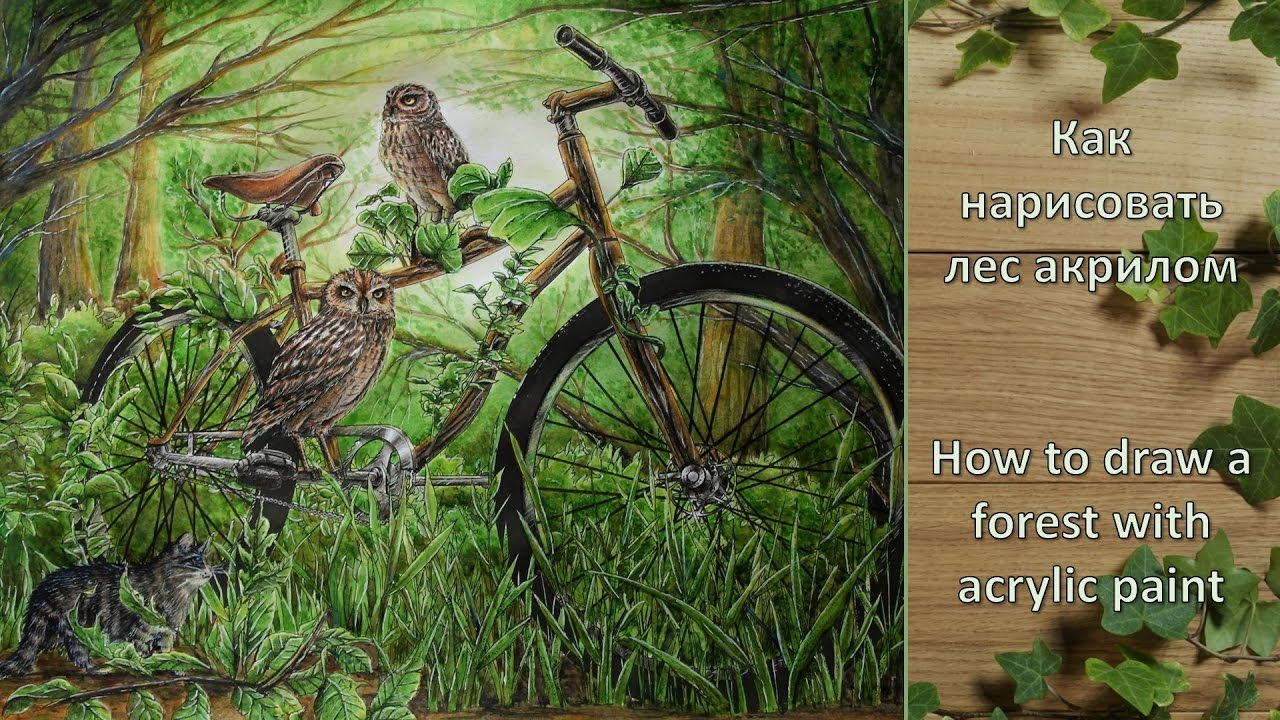 Как раскрашивать акрилом. Как нарисовать лес. Раскраска ...