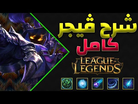 ليج اوف ليجند شرح فيجر / فيغار / ڤيجر ميد كامل league of legends veigar mid complete guild
