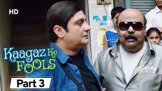 Kaagaz Ke Fools - Superhit Bollywood Comedy Movie - Part 3 -  Vinay Pathak | Saurabh Shukla