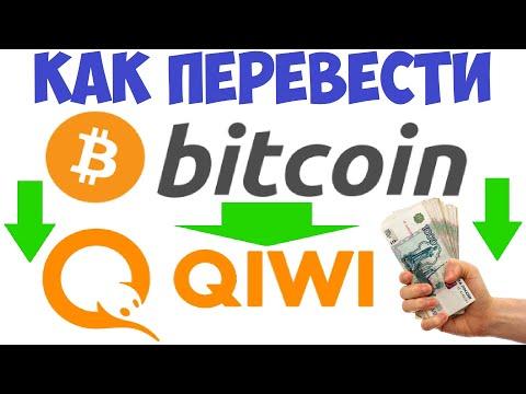Как перевести Биткоин на Киви / С Bitcoin на Qiwi