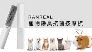 RANREAL 寵物除臭抗菌按摩梳 - 前測問卷募集中