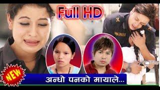 New Lok Dohori 2074||Andhopan||अन्धोपन||Bishnu Majhi & Mousam Gurung||Durgesh Thapa|Sanchita Shahi