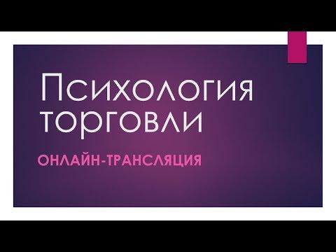 Бинарные Опционы  Торговля в прямом эфире   ОНЛАЙН ТРАНСЛЯЦИЯ  