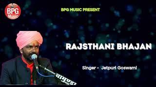 जेतपुरी नोहरा | उभी में सरवर तीर | राजस्थानी भजन | प्रभाती भजन | Jetpuri Goswami